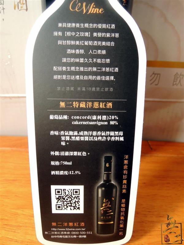 無二洋蔥紅酒 011.jpg
