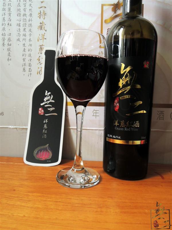 無二洋蔥紅酒 028.jpg