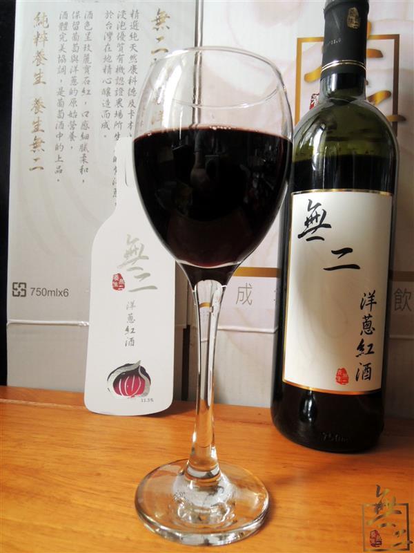 無二洋蔥紅酒 038.jpg