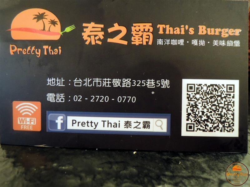 Pretty Thai 泰之霸 049.jpg