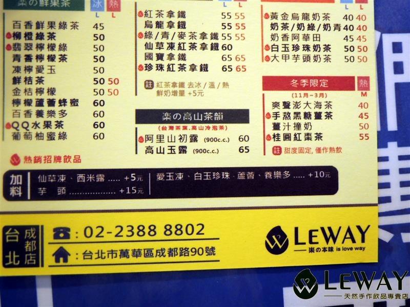 Leway 樂の本味 062.jpg