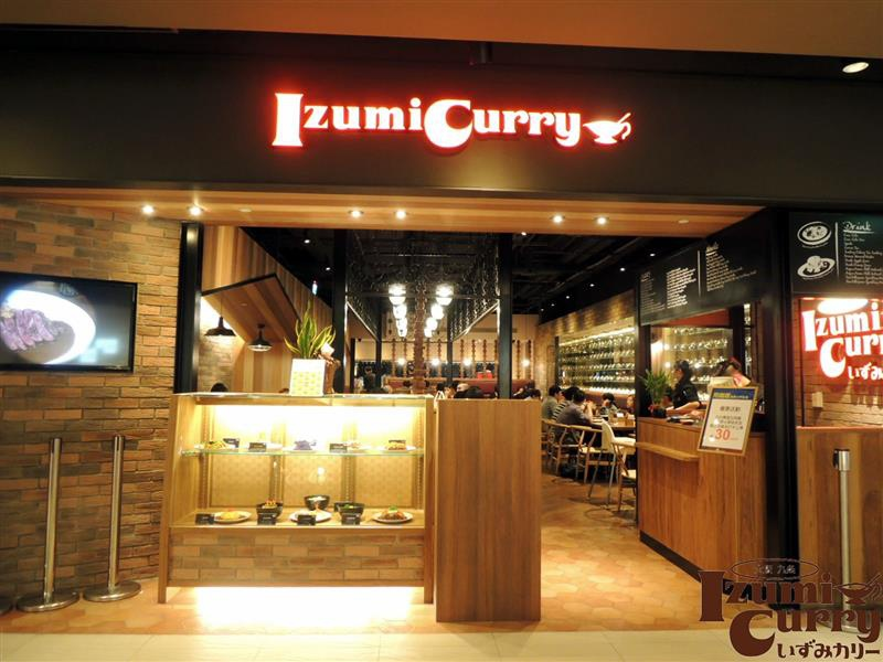 Izumi Curry 001.jpg