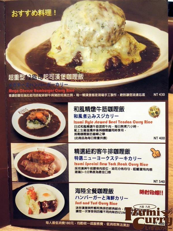 Izumi Curry 009.jpg