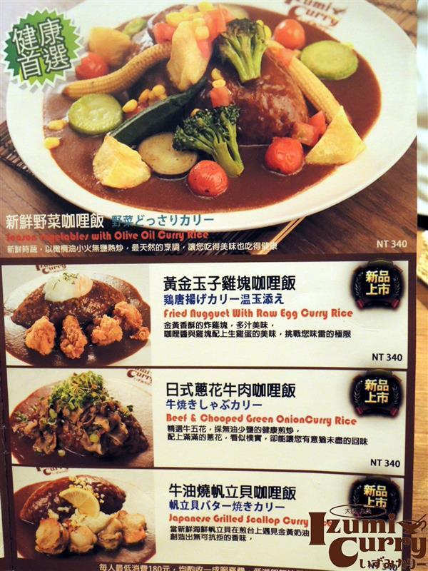 Izumi Curry 011.jpg