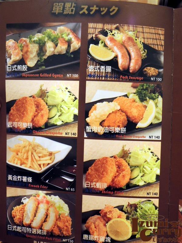 Izumi Curry 014.jpg