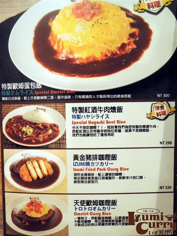 Izumi Curry 012.jpg