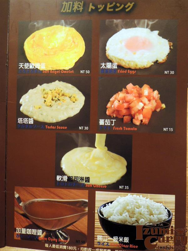 Izumi Curry 015.jpg