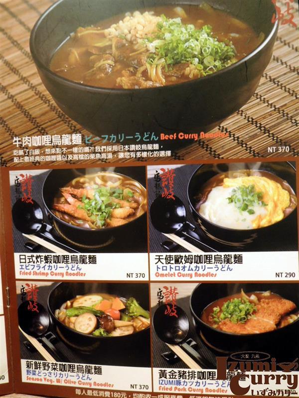 Izumi Curry 013.jpg