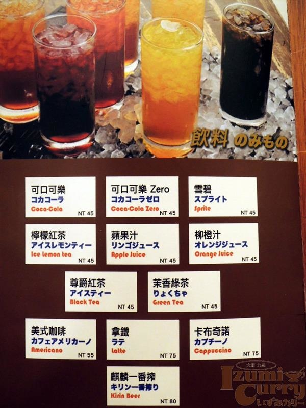 Izumi Curry 016.jpg