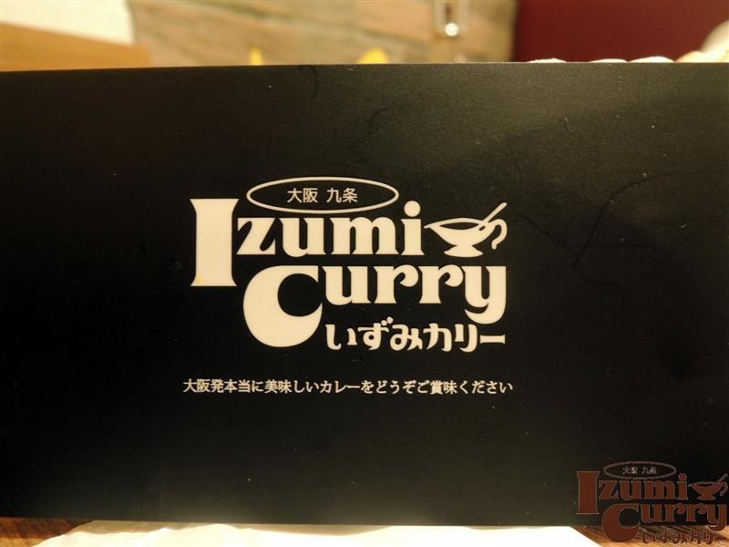 Izumi Curry 038.jpg
