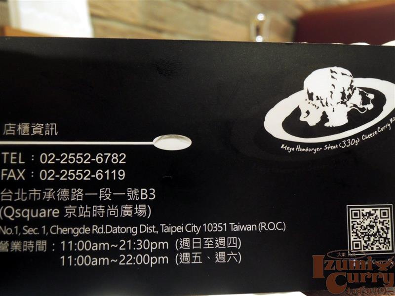 Izumi Curry 039.jpg