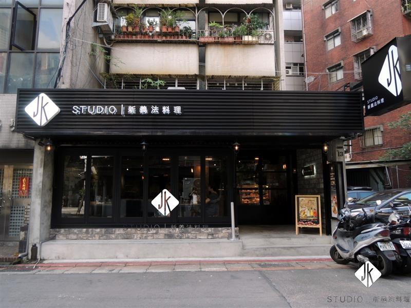 JK studio 新義法料理 001.jpg