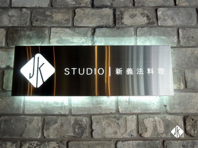 JK studio 新義法料理 002.jpg