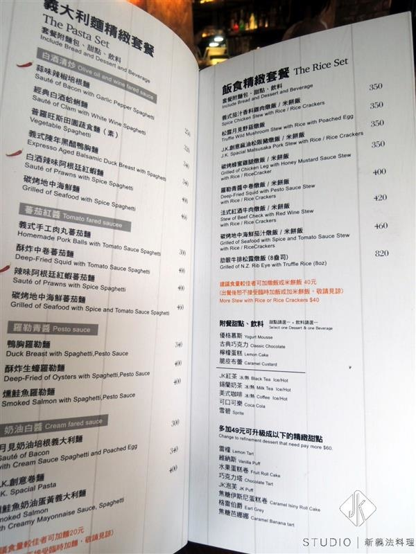JK studio 新義法料理 033.jpg