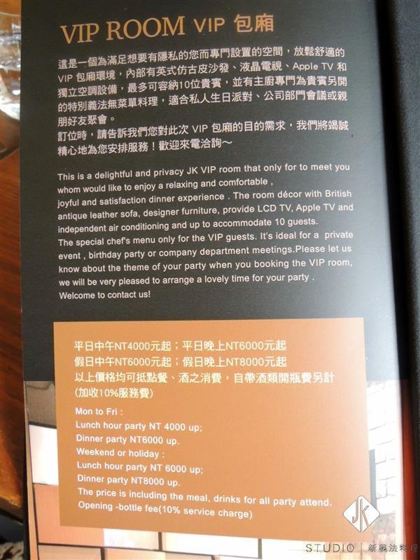 JK studio 新義法料理 036.jpg