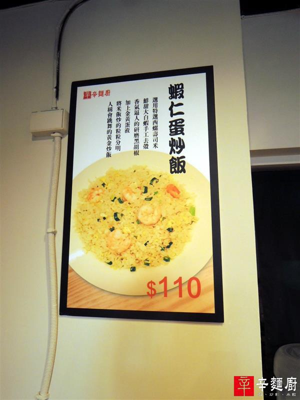 辛麵廚  042.jpg