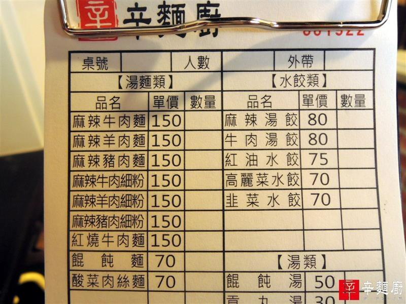 辛麵廚   001.jpg