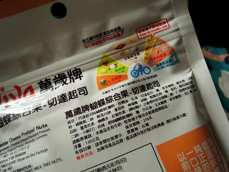 萬歲牌蝴蝶綜合果 切達起司口味 002.jpg