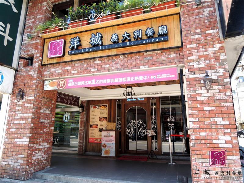 洋城義大利餐廳 001.jpg