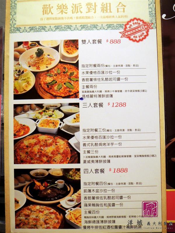 洋城義大利餐廳 014.jpg