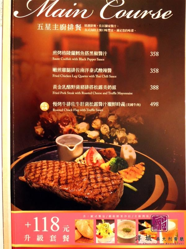 洋城義大利餐廳 015.jpg
