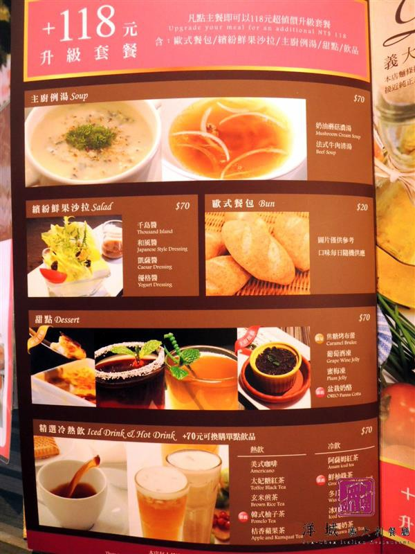 洋城義大利餐廳 016.jpg