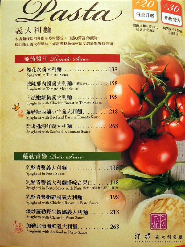 洋城義大利餐廳 018.jpg