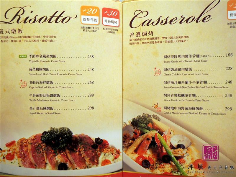 洋城義大利餐廳 020.jpg