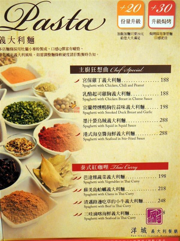 洋城義大利餐廳 019.jpg