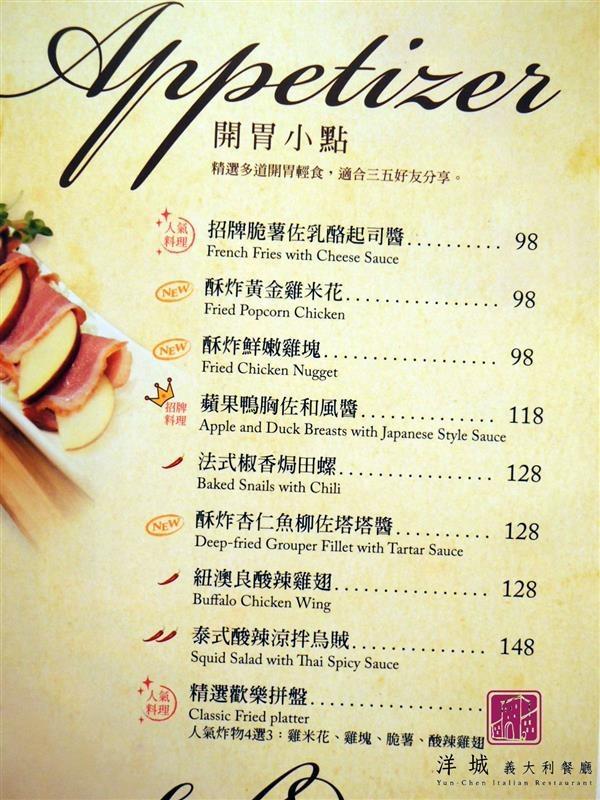 洋城義大利餐廳 022.jpg