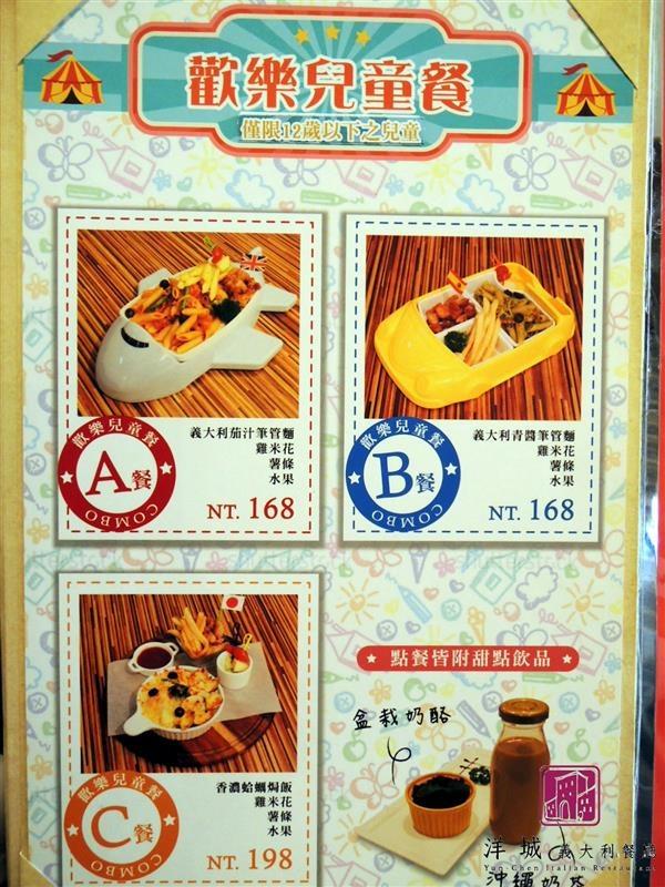 洋城義大利餐廳 025.jpg
