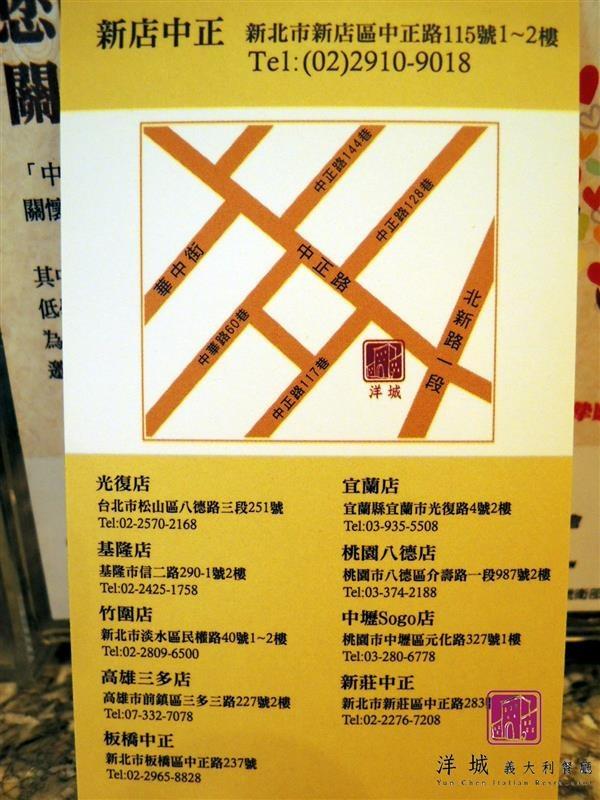 洋城義大利餐廳 076.jpg
