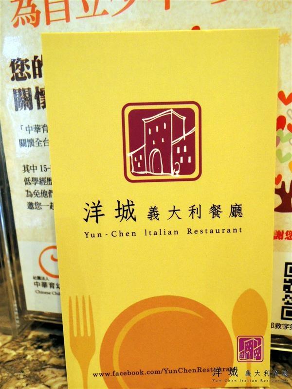洋城義大利餐廳 075.jpg
