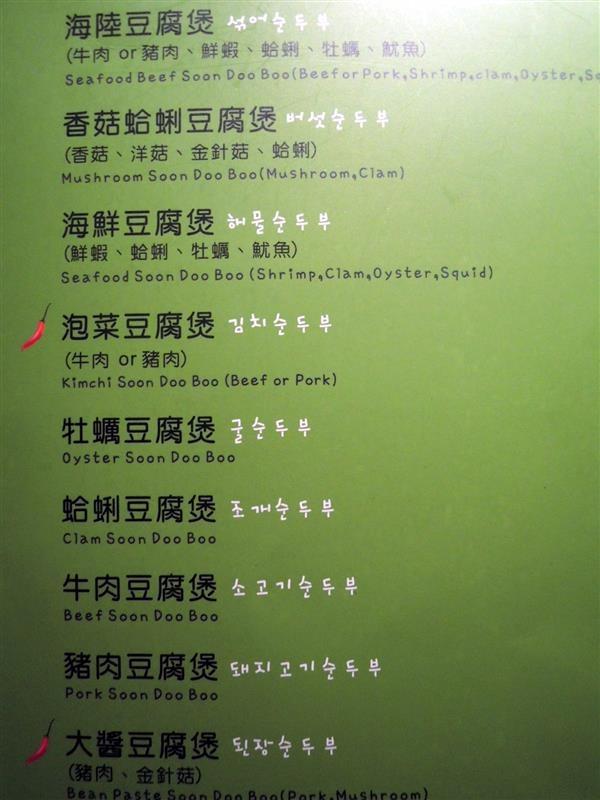 豆腐村 011.jpg