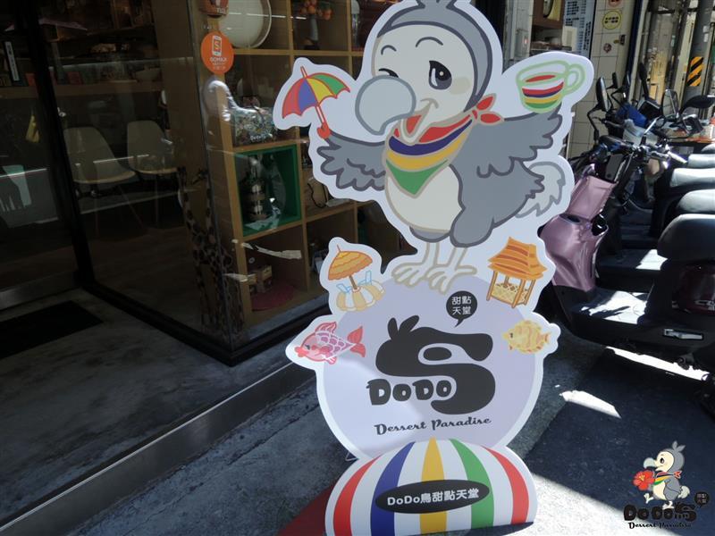 DoDo鳥甜點天堂 004.jpg