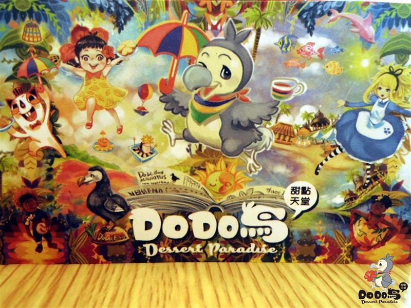 DoDo鳥甜點天堂 067.jpg