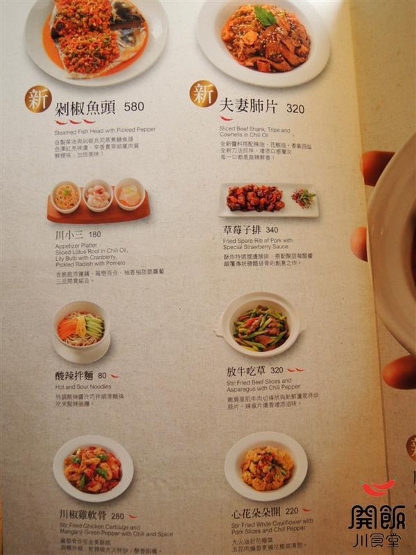 開飯川食堂 015.jpg