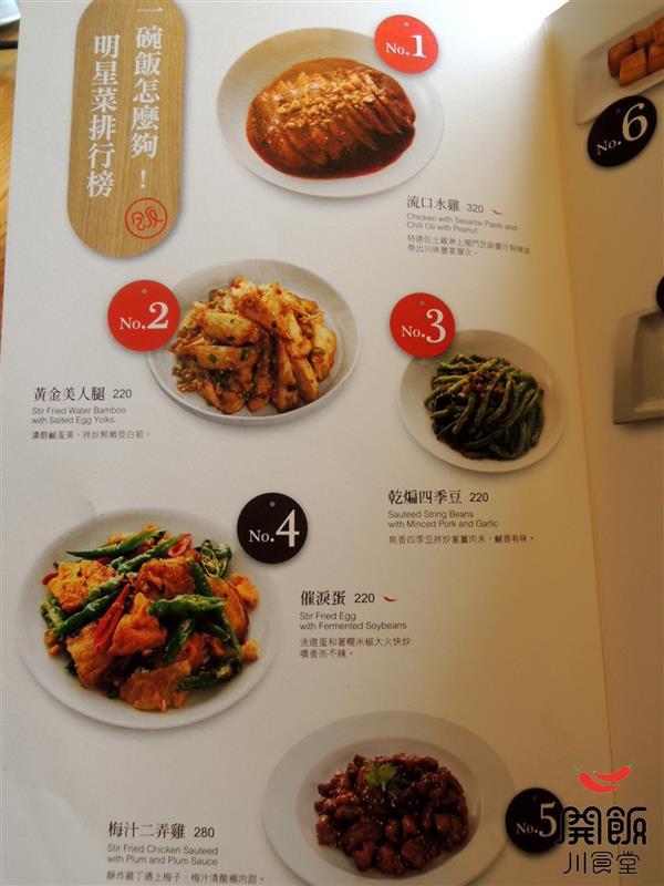 開飯川食堂 017.jpg