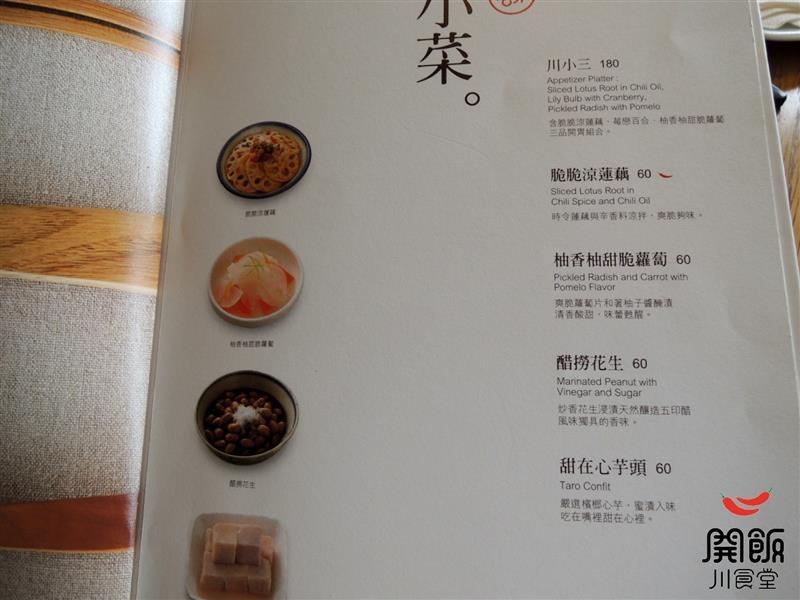 開飯川食堂 019.jpg