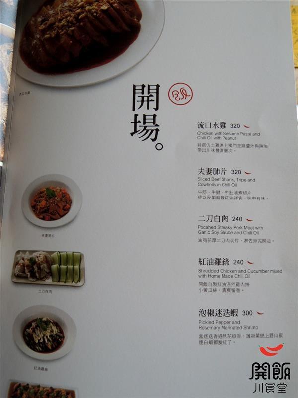開飯川食堂 020.jpg