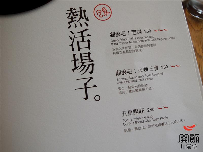 開飯川食堂 021.jpg