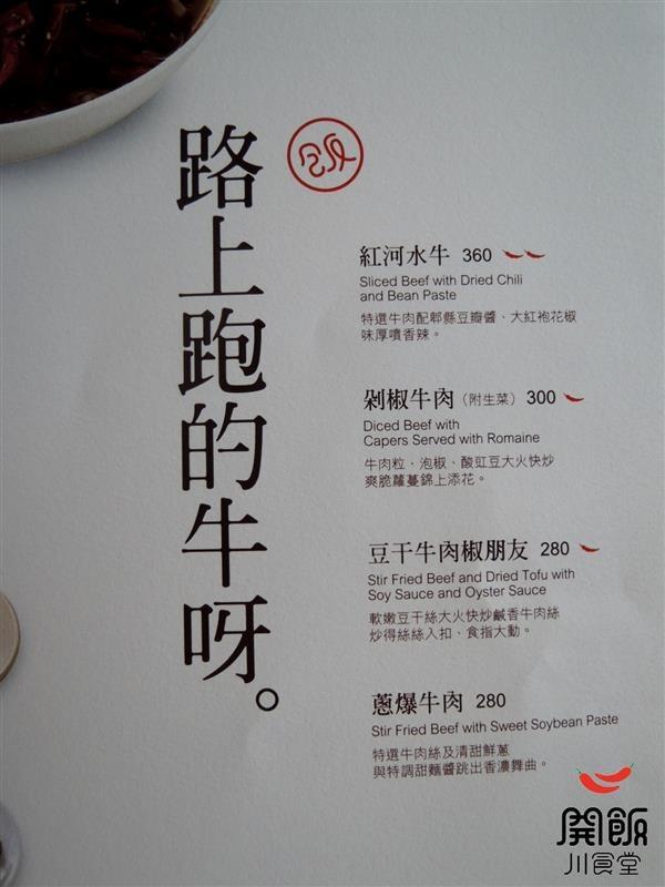 開飯川食堂 022.jpg