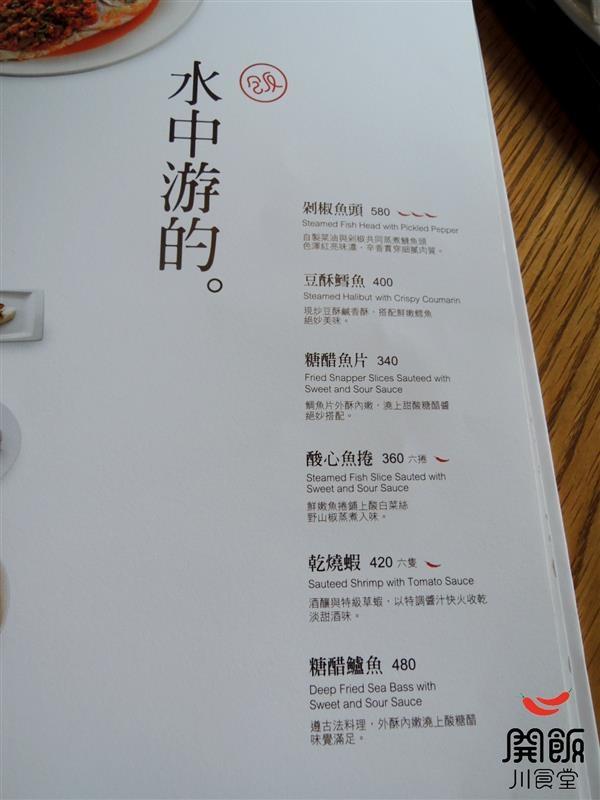 開飯川食堂 025.jpg