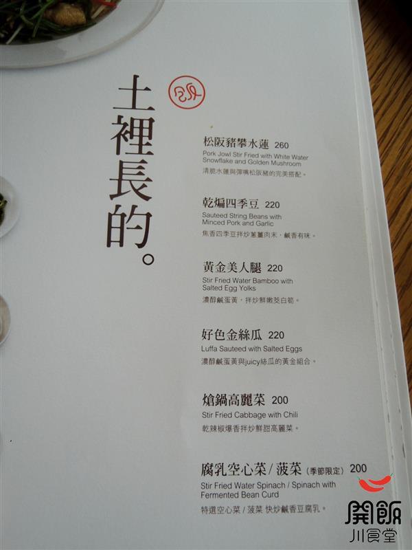 開飯川食堂 026.jpg