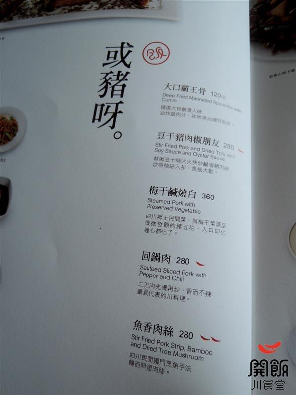 開飯川食堂 024.jpg