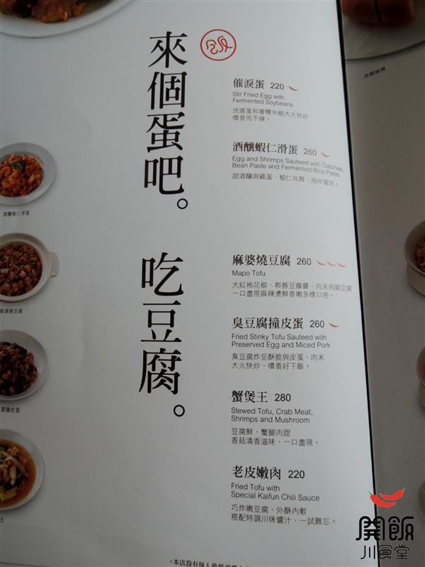 開飯川食堂 027.jpg