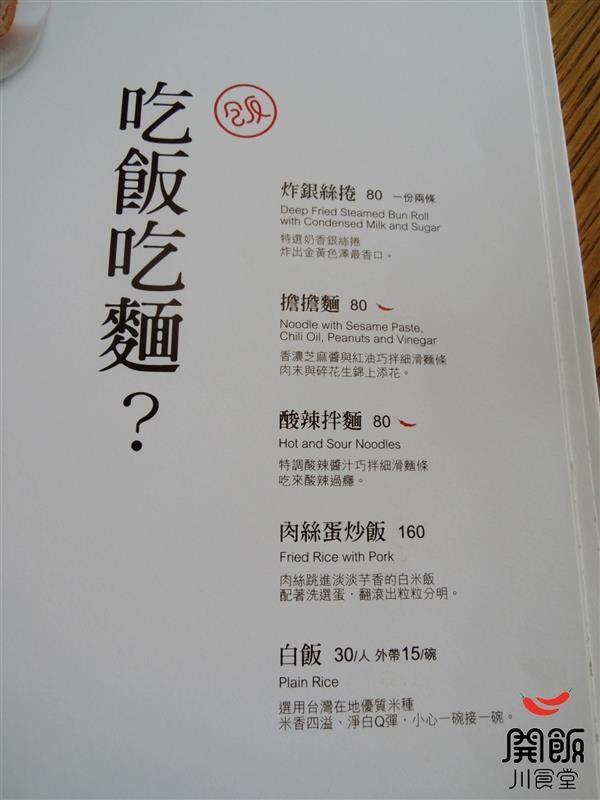 開飯川食堂 028.jpg