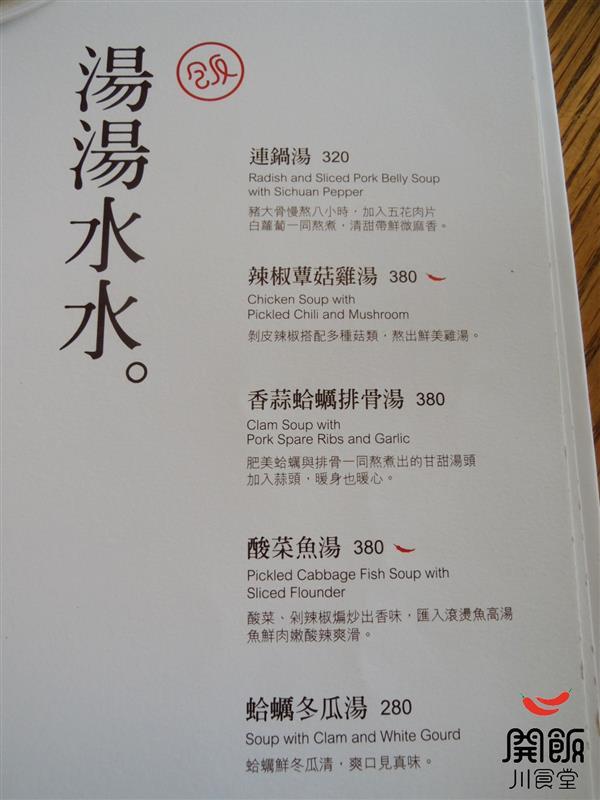 開飯川食堂 029.jpg