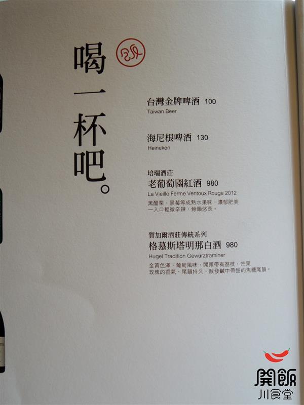 開飯川食堂 031.jpg