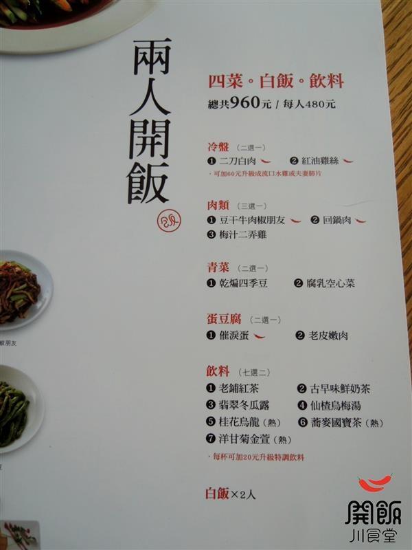 開飯川食堂 035.jpg